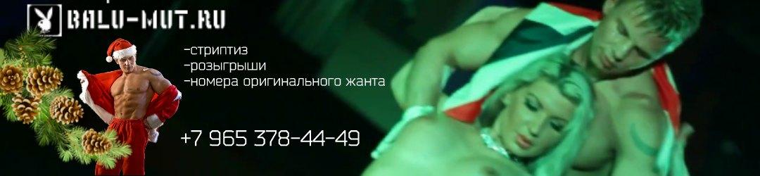 шоу на заказ от артиста москвы